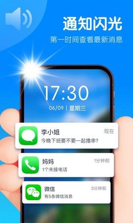 智能来电闪app 1.0.0 安卓版