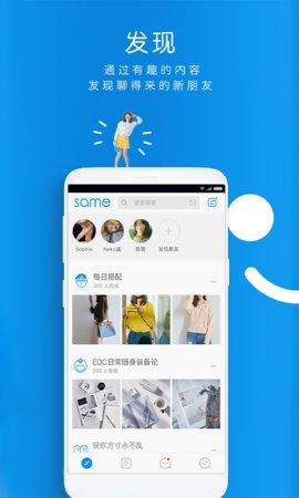 same社交app 6.1.5.3 安卓版