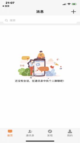 蓝言Pro手机版 安卓版