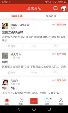 淮北论坛app最新安卓版