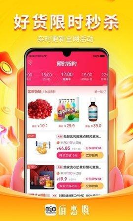 佰惠购app安卓版