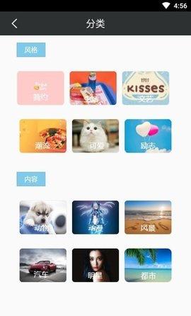 万象壁纸app免费 1.0 安卓版