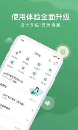 护士通app最新版 3.0.1 安卓版