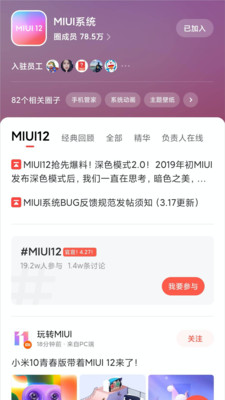 小米社区APP客户端 3.0.210802 安卓版